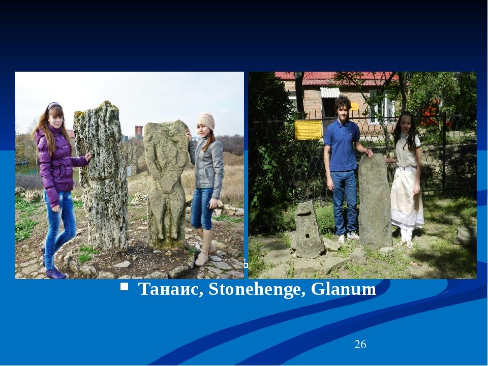 Мифы и тайны античных памятников прошлого: Танаис, Stonehenge, Glanum