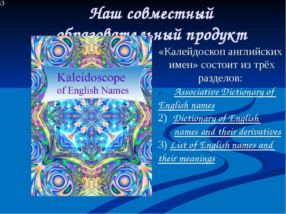 Наш совместный образовательный продукт «Калейдоскоп английских имен» состоит...