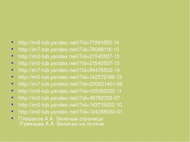 Ресурсы  http://im8-tub.yandex.net/i?id=71991850-14 http://im7-tub.yandex.n...
