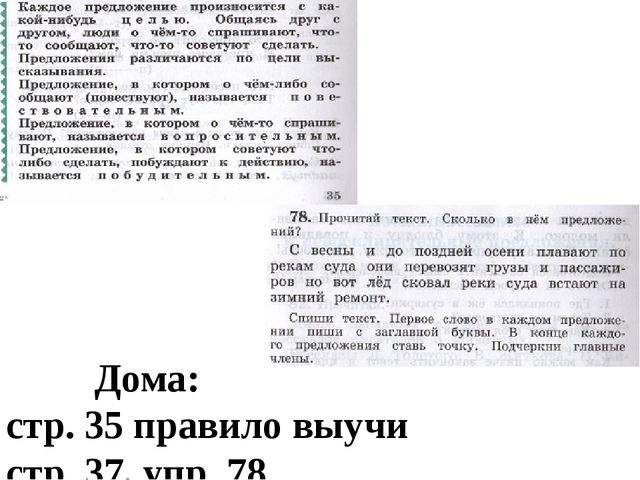 Дома: стр. 35 правило выучи стр. 37, упр. 78
