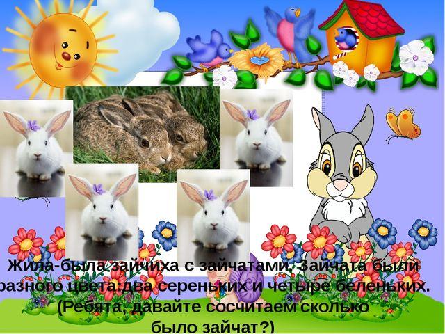 Жила-была зайчиха с зайчатами. Зайчата были разного цвета:два сереньких и чет...