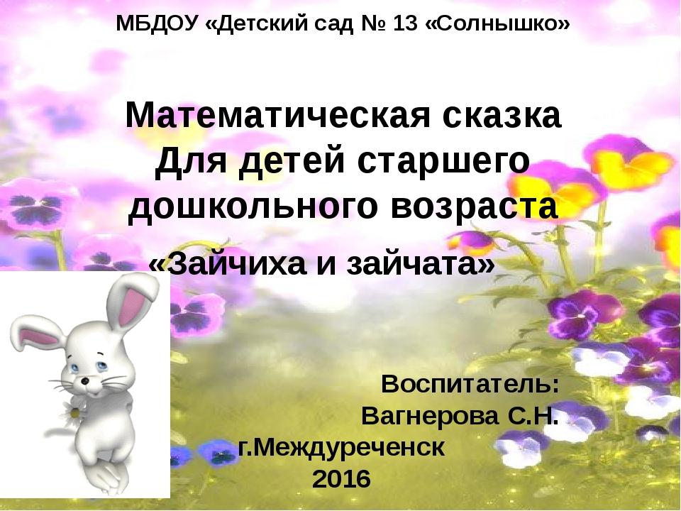 МБДОУ «Детский сад № 13 «Солнышко» Математическая сказка Для детей старшего...
