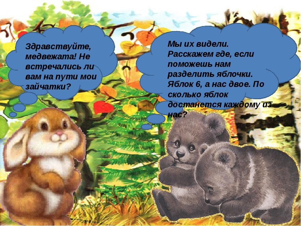 Здравствуйте, медвежата! Не встречались ли вам на пути мои зайчатки? Мы их в...