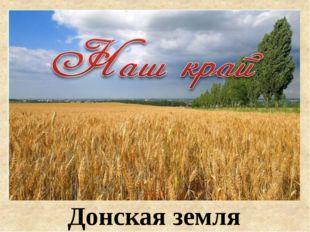 Донская земля
