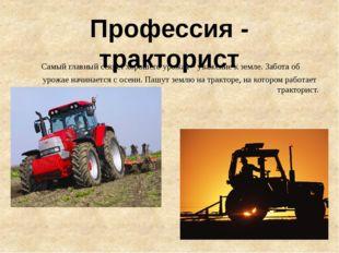 Профессия - тракторист Самый главный секрет хорошего урожая – уважение к земл