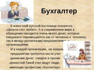 В известной русской пословице говорится: «Деньги счет любят». А в современно