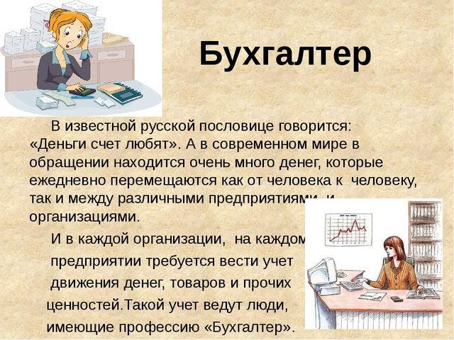 В известной русской пословице говорится: «Деньги счет любят». А в современно...