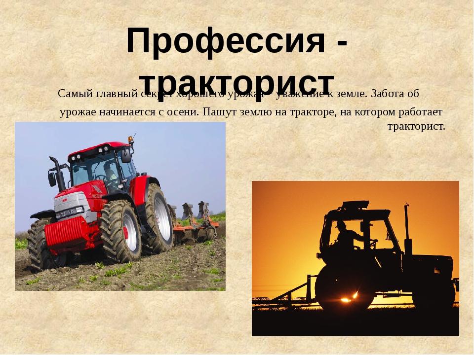 Профессия - тракторист Самый главный секрет хорошего урожая – уважение к земл...