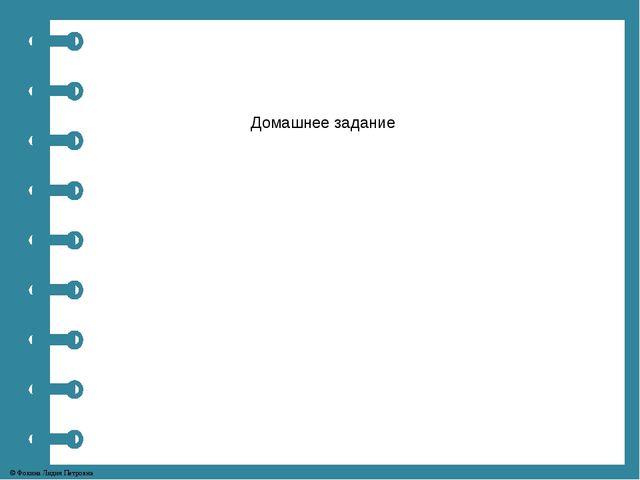 Домашнее задание © Фокина Лидия Петровна