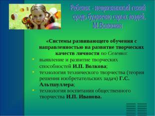 «Системы развивающего обучения с направленностью на развитие творческих каче