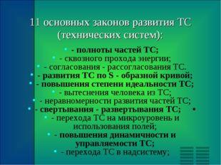 11 основных законов развития ТС (технических систем): - полноты частей ТС; -