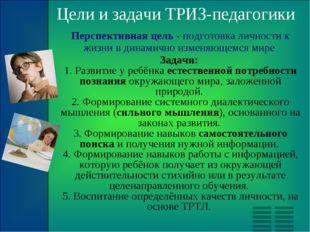 Цели и задачи ТРИЗ-педагогики Перспективная цель - подготовка личности к жизн