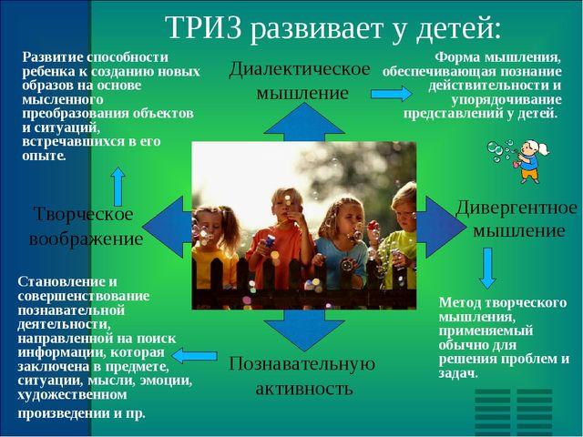 ТРИЗ развивает у детей: Диалектическое мышление Дивергентное мышление Творчес...