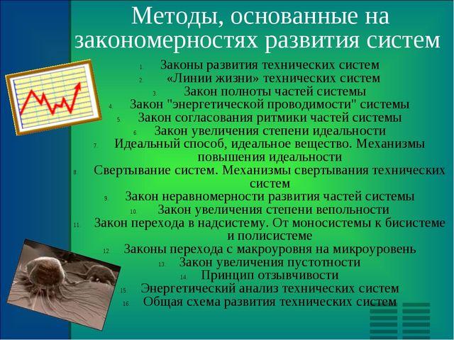 Методы, основанные на закономерностях развития систем Законы развития техниче...