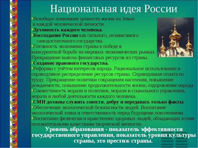 Национальная идея России Всеобщее понимание ценности жизни на Земле и каждой...