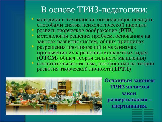 В основе ТРИЗ-педагогики: методики и технологии, позволяющие овладеть способа...