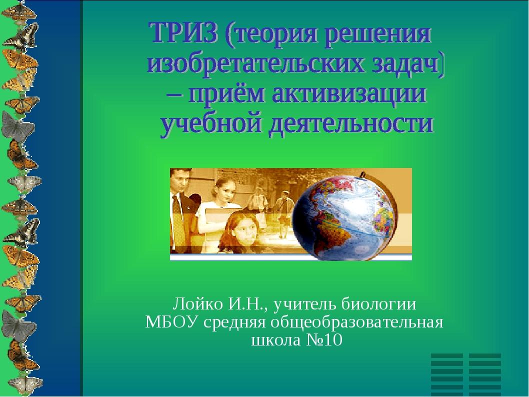 Лойко И.Н., учитель биологии МБОУ средняя общеобразовательная школа №10