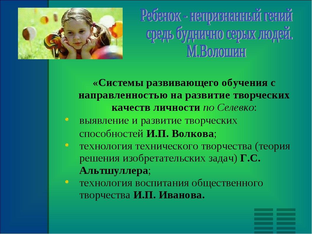 «Системы развивающего обучения с направленностью на развитие творческих каче...