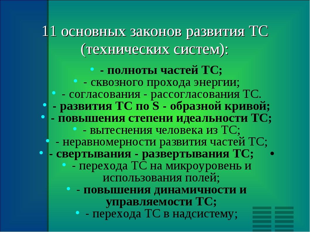 11 основных законов развития ТС (технических систем): - полноты частей ТС; -...