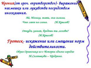Ирония(от греч. «притворство»)- выражение насмешки или лукавства посредством