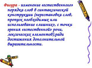 Фигура - изменение «естественного» порядка слов в синтаксической конструкции