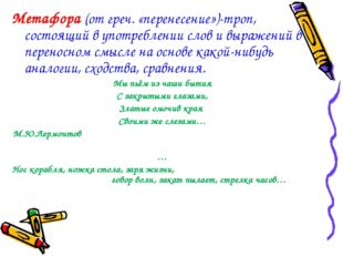Метафора (от греч. «перенесение»)-троп, состоящий в употреблении слов и выраж