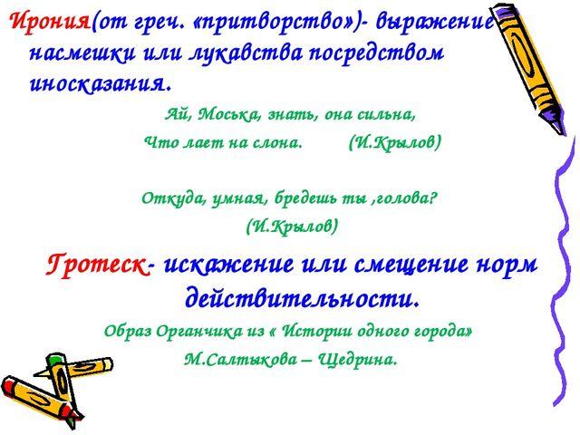 Ирония(от греч. «притворство»)- выражение насмешки или лукавства посредством...