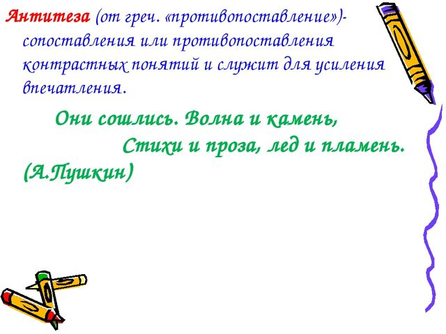 Антитеза (от греч. «противопоставление»)- сопоставления или противопоставлени...