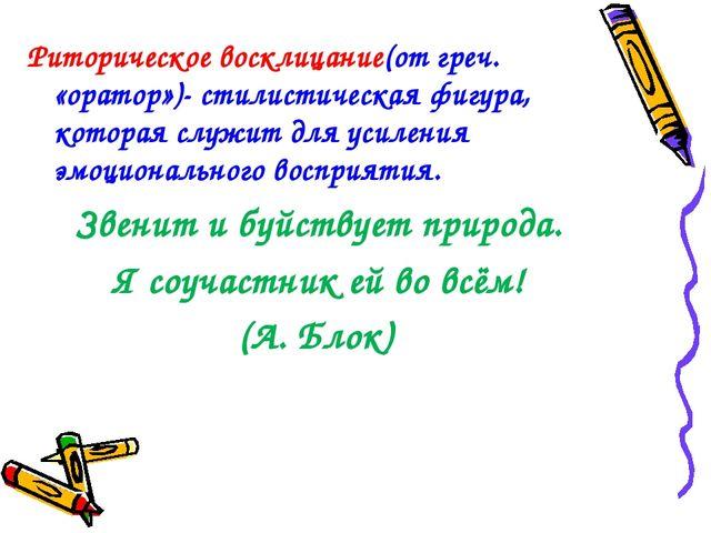 Риторическое восклицание(от греч. «оратор»)- стилистическая фигура, которая с...