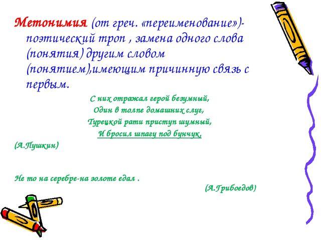 Метонимия (от греч. «переименование»)- поэтический троп , замена одного слова...