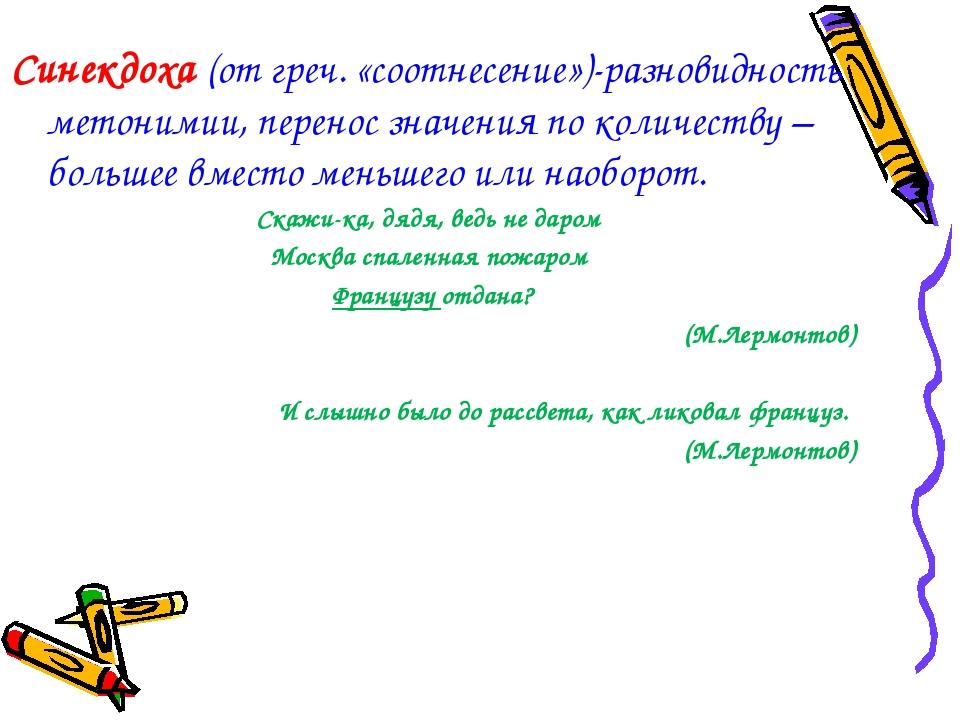 Синекдоха (от греч. «соотнесение»)-разновидность метонимии, перенос значения...