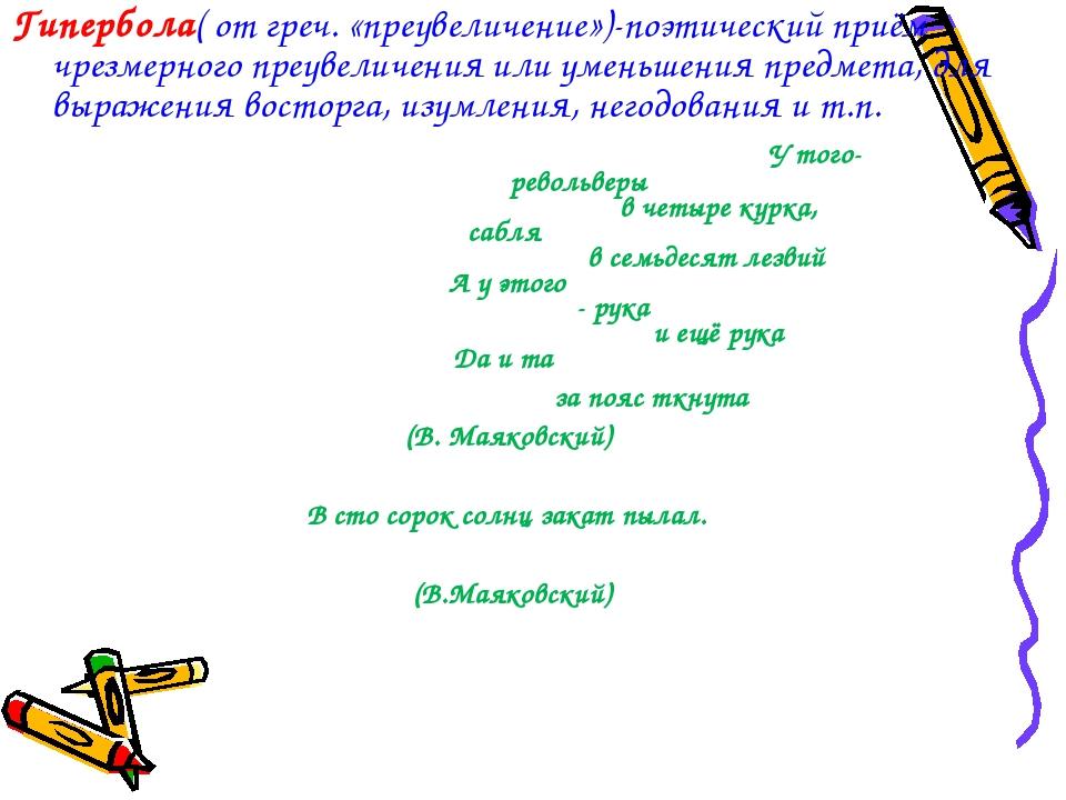 Гипербола( от греч. «преувеличение»)-поэтический приём чрезмерного преувеличе...