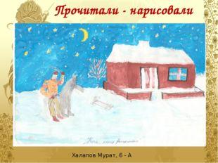 Прочитали - нарисовали Халапов Мурат, 6 - А