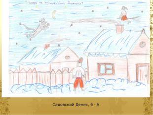 Садовский Денис, 6 - А