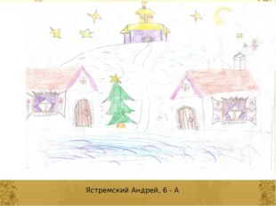 Ястремский Андрей, 6 - А