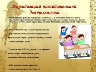 Активизация познавательной деятельности Организовать работу учащихся с учебни
