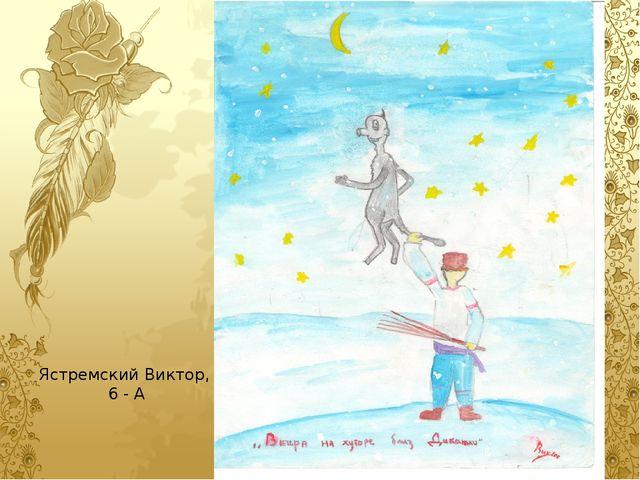 Ястремский Виктор, 6 - А