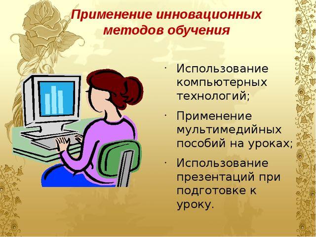 Применение инновационных методов обучения Использование компьютерных технолог...