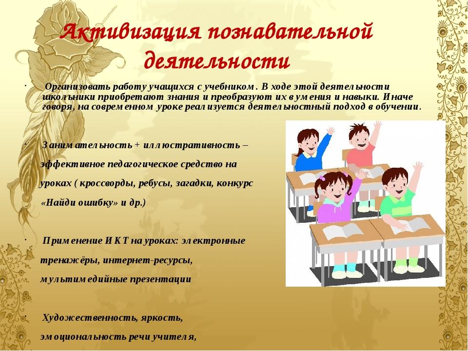 Активизация познавательной деятельности Организовать работу учащихся с учебни...