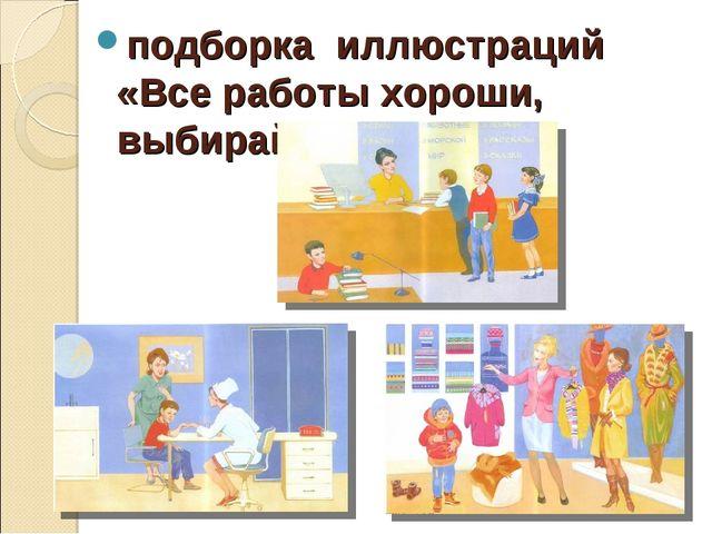 подборка иллюстраций «Все работы хороши, выбирай на вкус!»