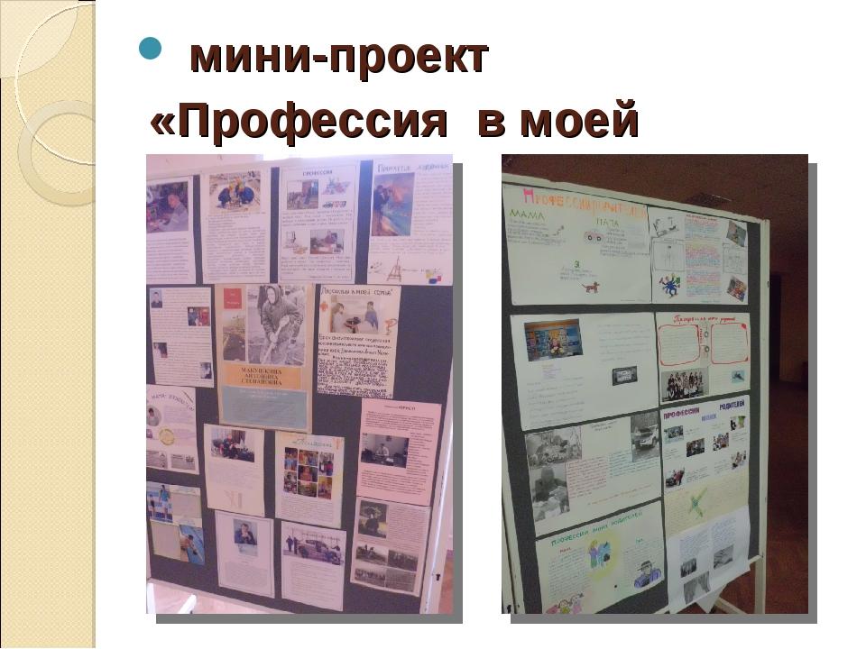 мини-проект «Профессия в моей семье»