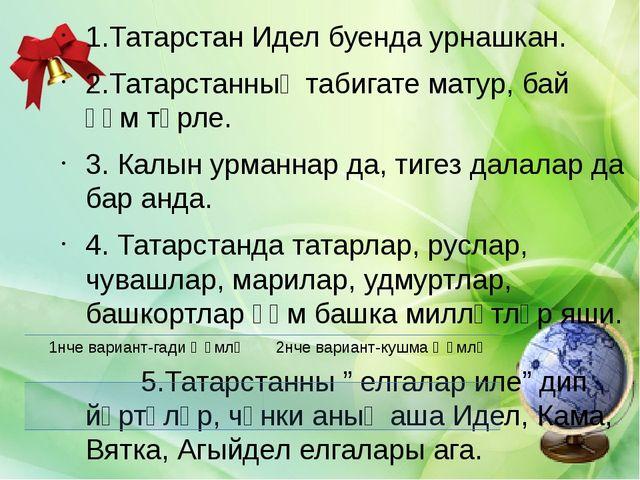 1.Татарстан Идел буенда урнашкан. 2.Татарстанның табигате матур, бай һәм төр...