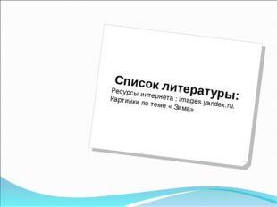 Список литературы: Ресурсы интернета : images.yandex.ru. Картинки по теме « З