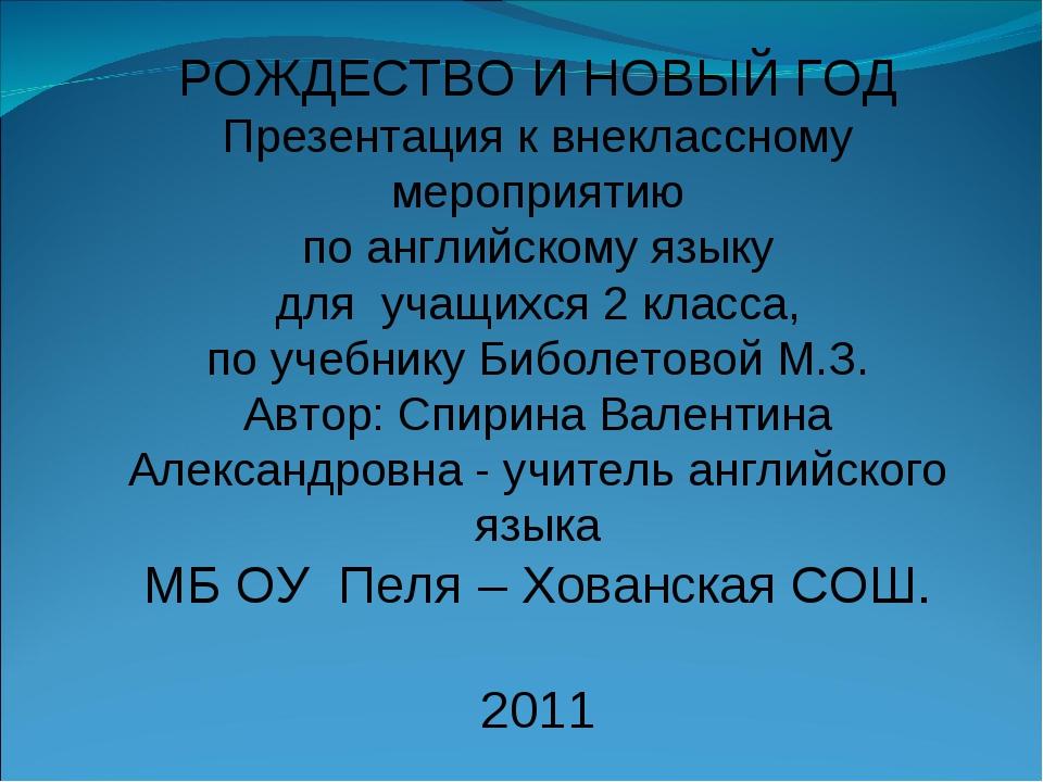РОЖДЕСТВО И НОВЫЙ ГОД Презентация к внеклассному мероприятию по английскому я...