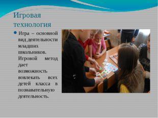 Игровая технология Игра – основной вид деятельности младших школьников. Игров