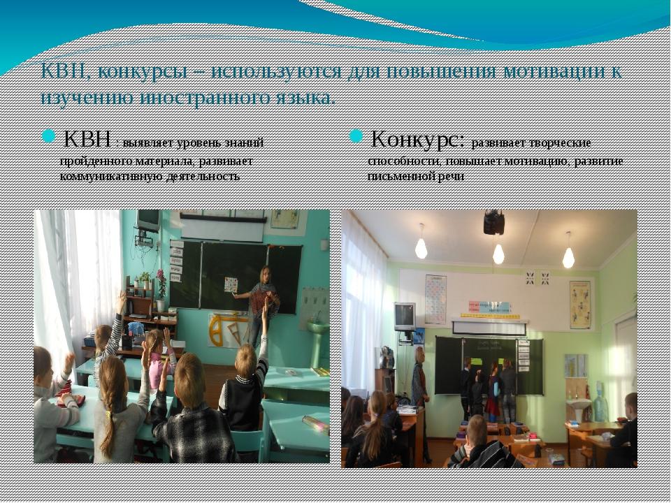 КВН, конкурсы – используются для повышения мотивации к изучению иностранного...