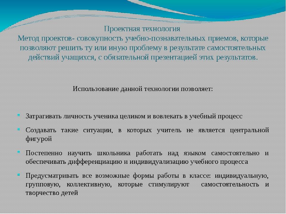 Проектная технология Метод проектов- совокупность учебно-познавательных прием...