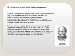История возникновения и развития гигиены Гигиена — медицинская наука (гигиени