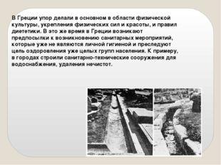 В Греции упор делали в основном в области физической культуры, укрепления физ