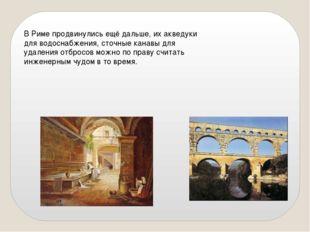 В Риме продвинулись ещё дальше, их акведуки для водоснабжения, сточные канавы